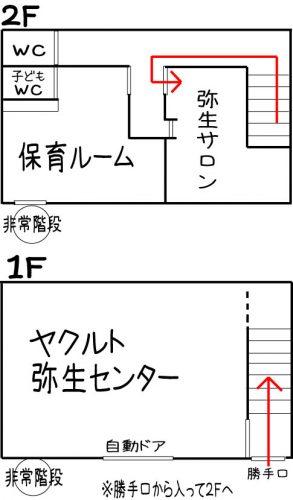 弥生サロン平面図