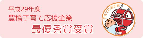 平成29年度 豊橋子育て応援企業最優秀賞受賞