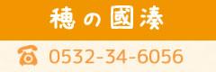 穂の國湊0532-34-6056