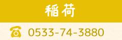 稲荷0533-74-3880