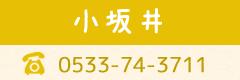 小坂井0533-74-3711