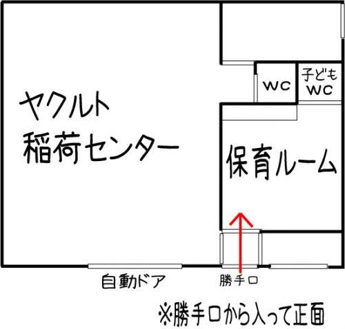 稲荷保育ルーム平面図