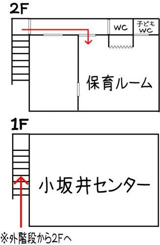 小坂井保育ルーム平面図