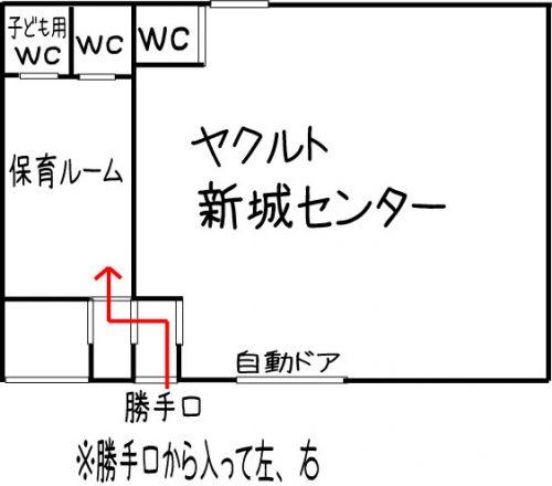 新城保育ルーム平面図