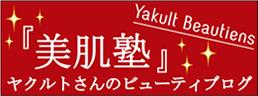 ヤクルトさんのビューティーブログ『ヤクルトさんの美肌塾』