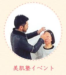 美肌塾イベント