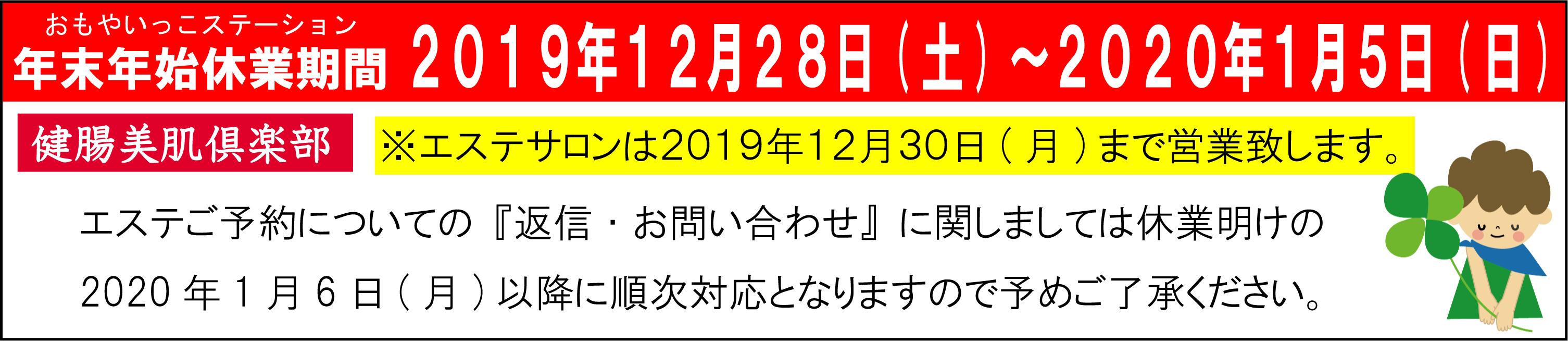 年末年始休業期間 2019/12/28(土)~2020/1/5(日)エステサロンは2019/12/30(月)まで営業します。