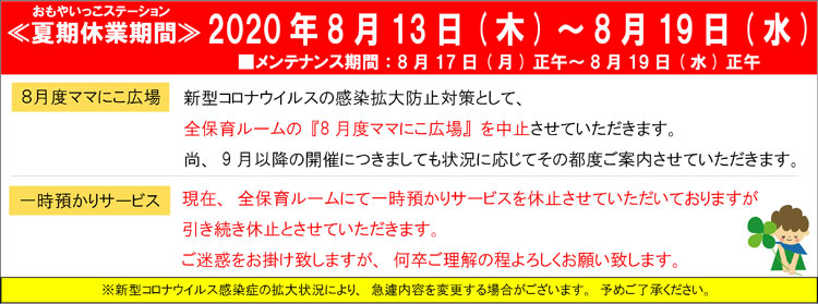 夏季休業機関及びメンテナンスのお知らせ 2020/8/13~8/19