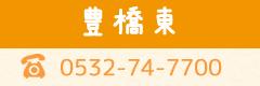 豊橋東0532-74-7700