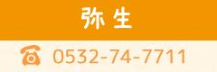 弥生0532-74-7711