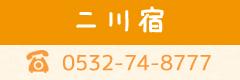 二川宿0532-74-8777