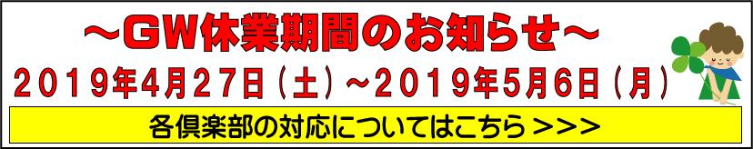 GW休業期間のお知らせ 2019/4/27(土)~5/6(月)