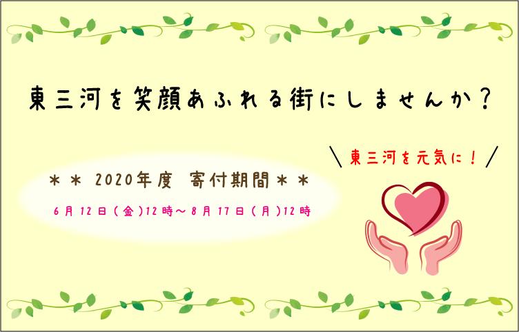 東三河を笑顔あふれる街にしませんか? 2020年度 寄付期間 6月12日(金)12:00~8月17日(月)12:00