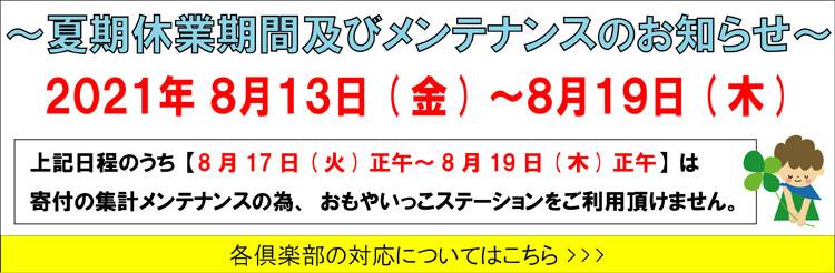 夏季休業期間 2021/8/13(金)~2021/8/19(木)