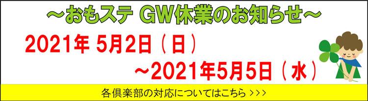GW休業期間 2021/5/2(日)~2021/5/5(水)