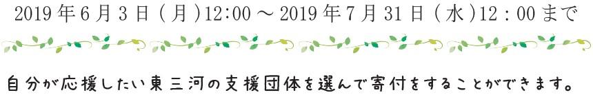 2019年6月3日(月)12:00~7月31日(水)17:00まで 自分が応援したい東三河の支援団体を選んで寄付をすることができます。