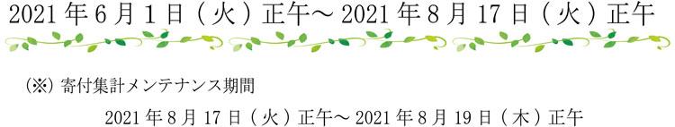 2021年6月1日(火)正午~2021年8月17日(火)正午まで