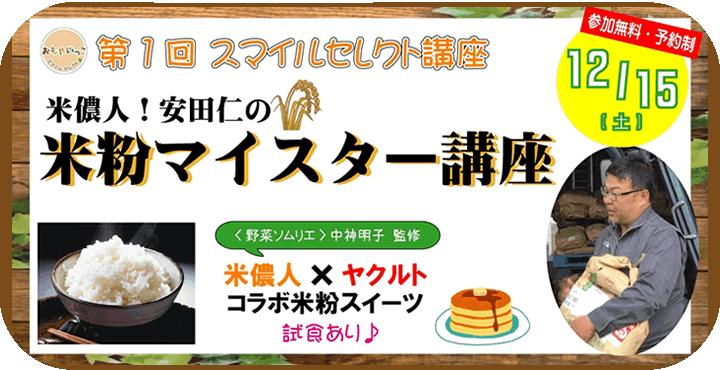 第1回スマイルセレクト講座 ~米儂人!安田仁の米粉マイスター講座~