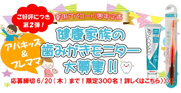 薬用アパコート1周年j企画 歯磨きモニター大募集
