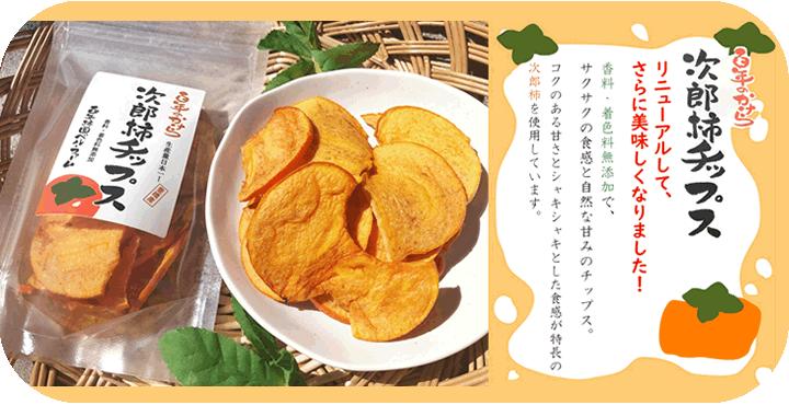 次郎柿チップス