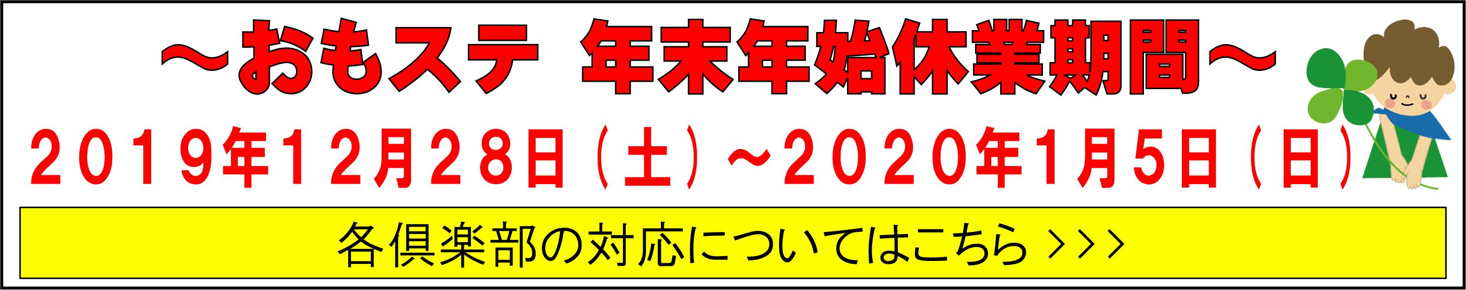 年末年始休業期間 2019/12/28(土)~2020/1/5(日)